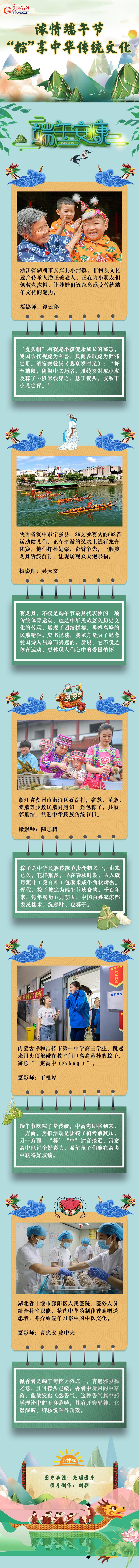 """【地评线】浓情端午节,""""粽""""享中华传统文化"""